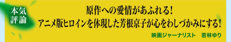 原作への愛情があふれる! アニメ版のヒロインを体現した芳根京子が心をわしづかみにする!