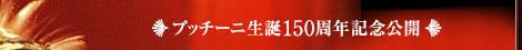 プッチーニ生誕150周年記念公開