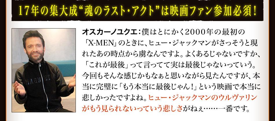 """●17年の集大成""""魂のラスト・アクト""""は映画ファン参加必須!"""
