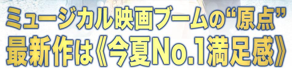 """ミュージカル映画ブームの""""原点"""" 最新作は《今夏No.1満足感》"""