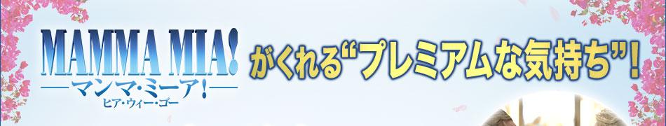 """「マンマ・ミーア!」がくれる""""プレミアムな気持ち""""!"""