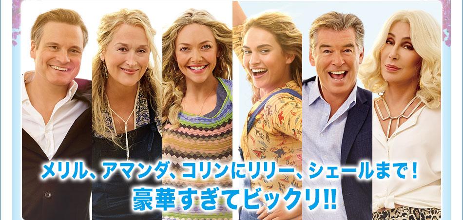 メリル、アマンダ、コリンにリリー、シェールまで! 豪華すぎてビックリ!!