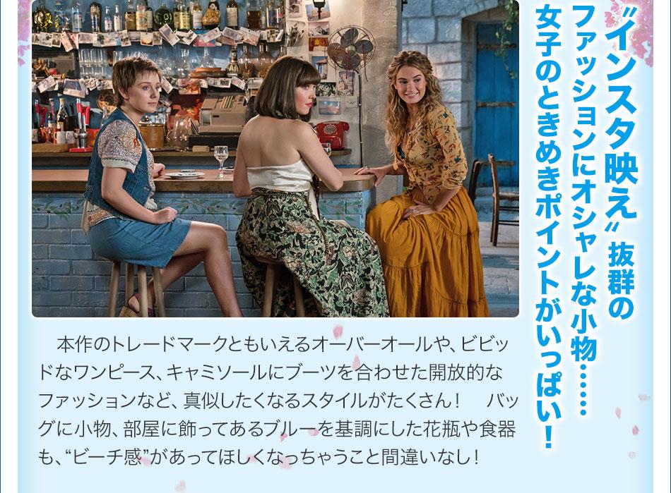 """""""インスタ映え""""抜群のファッションにオシャレな小物……女子のときめきポイントがいっぱい!"""