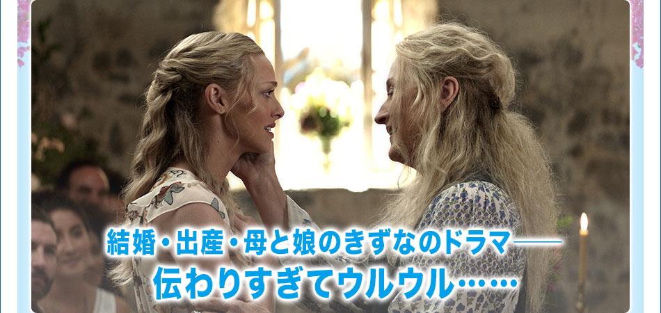 結婚・出産・母と娘のきずなのドラマ――伝わりすぎてウルウル……