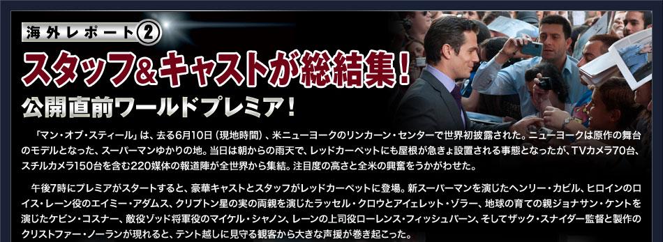 [海外レポート②]スタッフ&キャストが総結集! 公開直前ワールドプレミア!