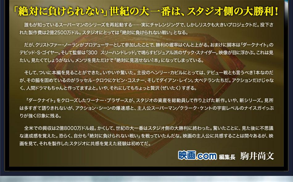 「絶対に負けられない」世紀の大一番は、スタジオ側の大勝利!   駒井尚文(映画.com編集長)