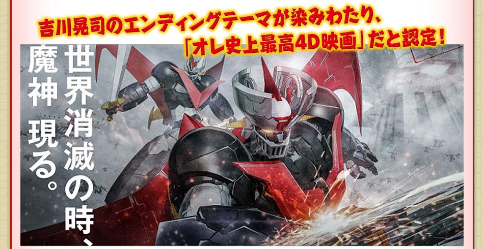 ●吉川晃司のエンディングテーマが染みわたり、「オレ史上最高4DX映画」だと認定!