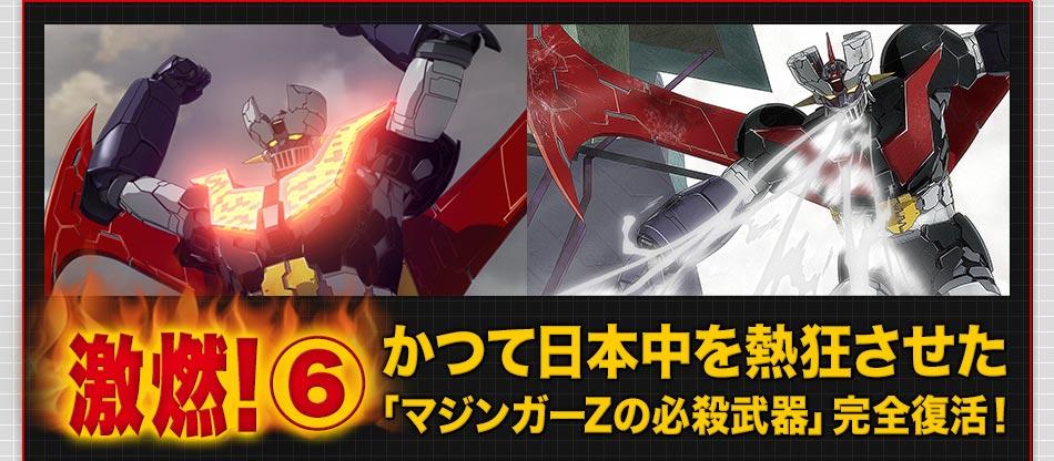 [激燃!6]かつて日本中を熱狂させた「マジンガーZの必殺武器」完全復活!