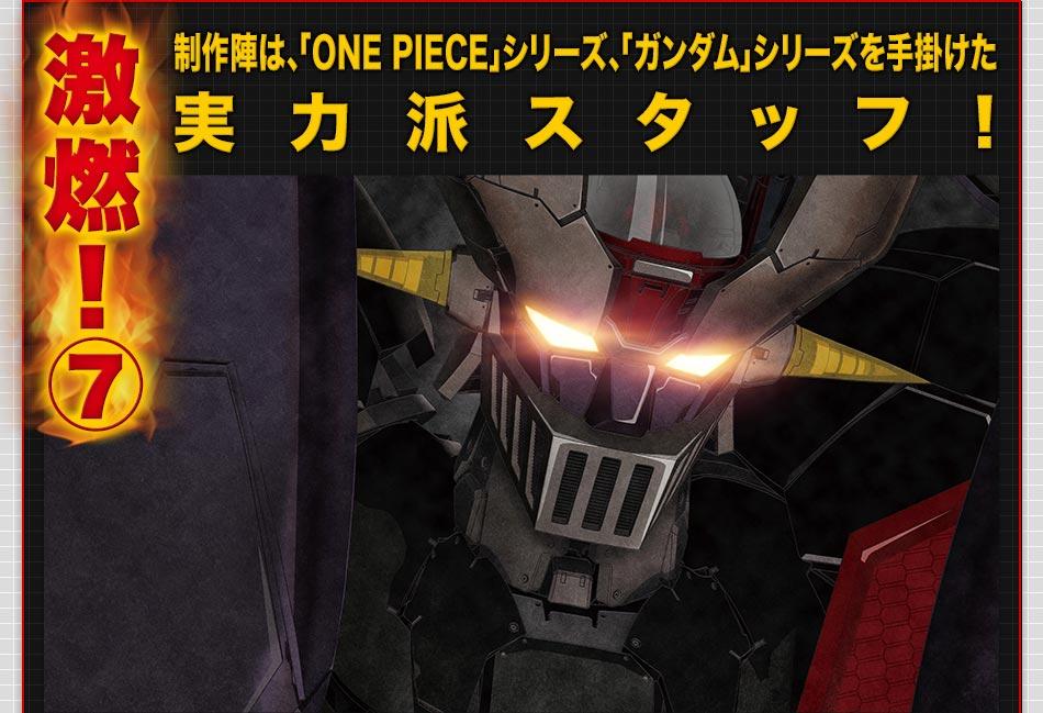 [激燃!7]制作陣は、「ONE PIECE」シリーズ、「ガンダム」シリーズを手掛けた実力派スタッフ!