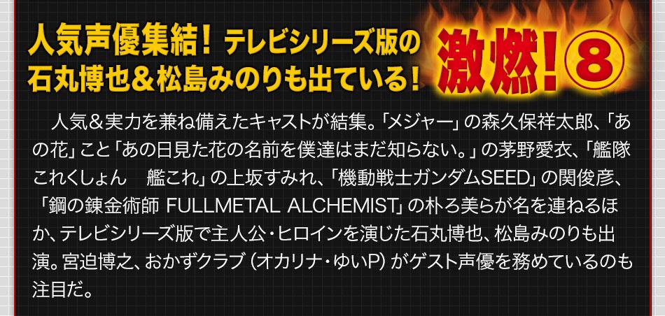 [激燃!8]人気声優集結! テレビシリーズ版の石丸博也&松島みのりも出ている!