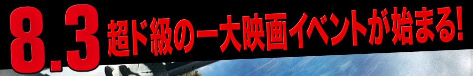 8・3 超ド級の一大映画イベントが始まる!
