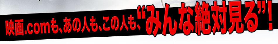 """《シリーズ史上最大&最難関のミッション》=今夏""""最アツ映画""""の1本 映画.comも、あの人も、この人も、""""みんな絶対見る!"""""""