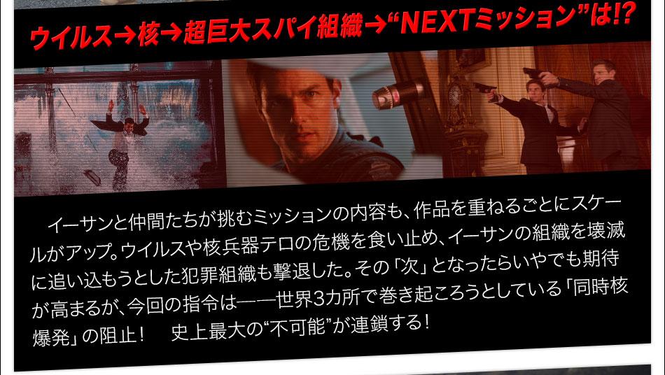"""ウイルス→核→超巨大スパイ組織→""""NEXTミッション""""は!?"""