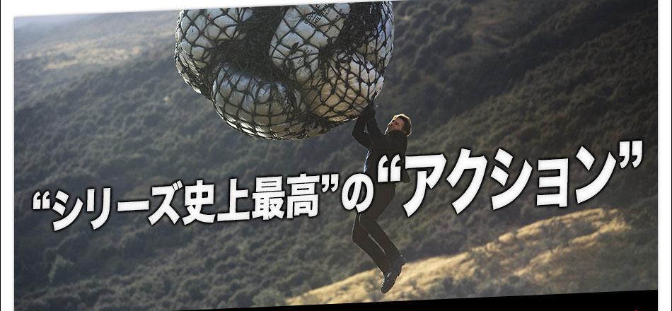 """""""シリーズ史上最高""""のアクション"""