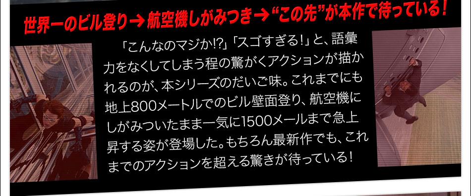 """世界一のビル登り→航空機しがみつき→""""この先""""が本作で待っている!"""