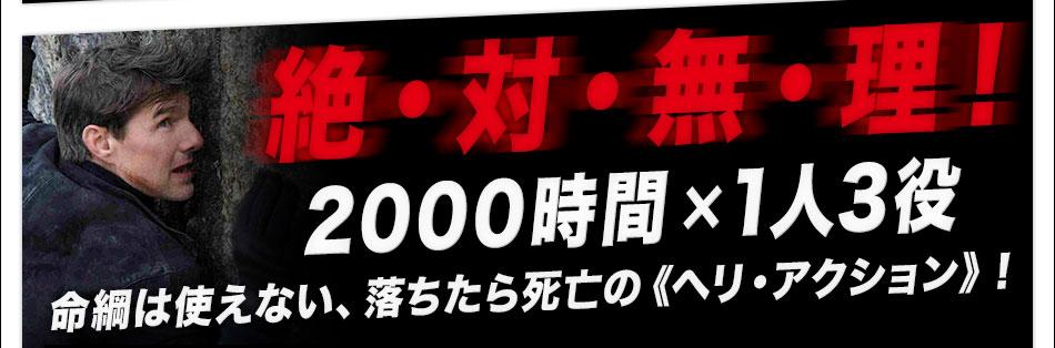 [絶・対・無・理! 2000時間×1人3役]命綱は使えない、落ちたら死亡の《ヘリ・アクション》!