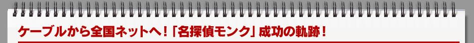 ケーブルから全国ネットへ!「名探偵モンク」成功の軌跡!