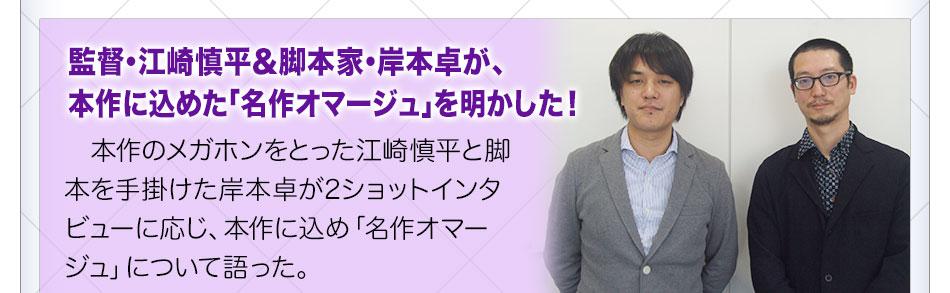 監督・江崎慎平&脚本家・岸本卓が、本作に込めた「名作オマージュ」を明かした!