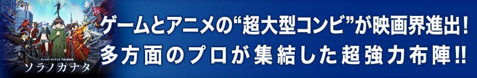 """ゲームとアニメの""""超大型コンビ""""が映画界進出!多方面のプロが集結した超強力布陣!!"""