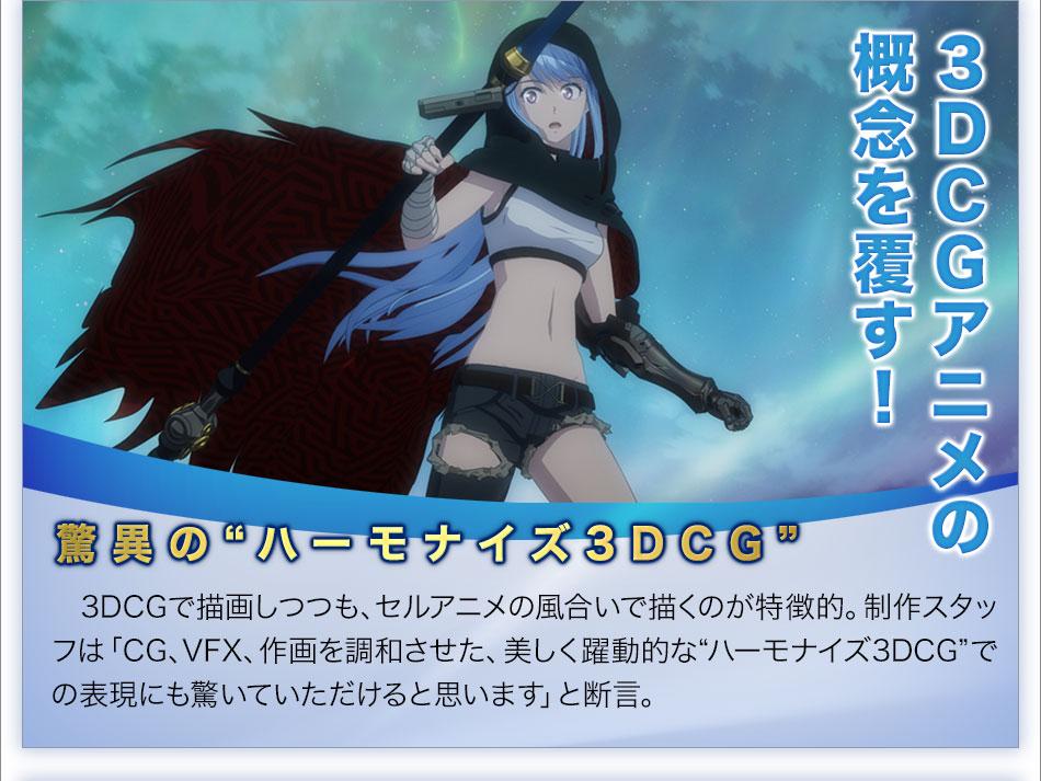 "3DCGアニメの概念を覆す! 驚異の""ハーモナイズ3DCG"""