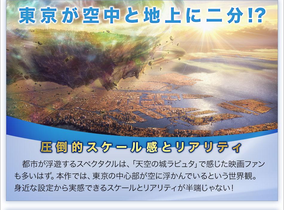 東京が空中と地上に二分!? 圧倒的スケール感とリアリティ