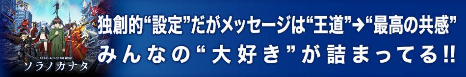"""独創的""""設定""""だがメッセージは""""王道""""→""""最高の共感""""みんなの""""大好き""""が詰まってる!!"""