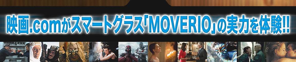 映画.comがスマートグラス「MOVERIO」の実力を体験!!