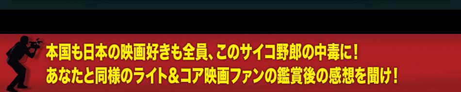 本国も日本の映画好きも全員、このサイコ野郎の中毒に!あなたと同様のライト&コア映画ファンの鑑賞後の感想を聞け!