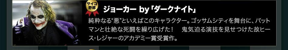 ジョーカー by 「ダークナイト」