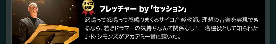 フレッチャー by 「セッション」