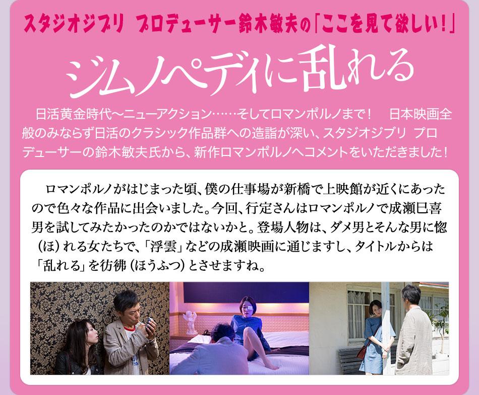スタジオジブリ プロデューサー鈴木敏夫の「ここを見て欲しい!」