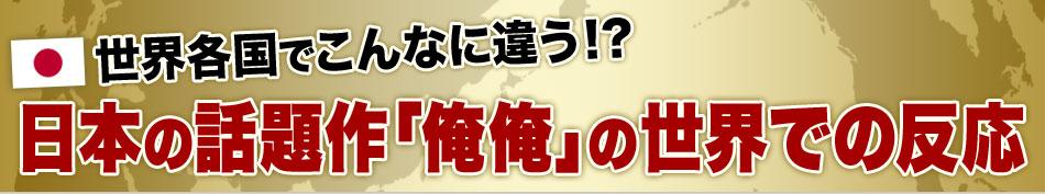 世界各国でこんなに違う!?日本の話題作「俺俺」の世界での反応