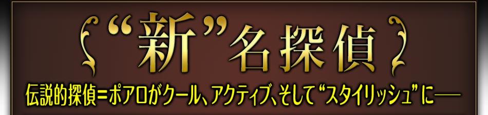"""[""""新""""名探偵]伝説的探偵=ポアロがクール、アクティブ、そして""""スタイリッシュ""""に──"""
