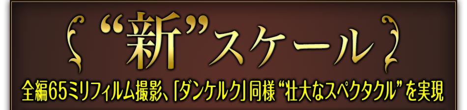 """[""""新""""スケール]全編65ミリフィルム撮影、「ダンケルク」同様""""壮大なスペクタクル""""を実現"""