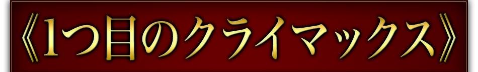"""《1つ目のクライマックス》ミステリー史に残る""""超衝撃""""の「犯人」!"""