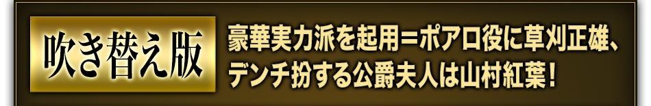 《吹き替え版》豪華実力派を起用=ポアロ役に草刈正雄、デンチ扮する公爵夫人は山村紅葉!