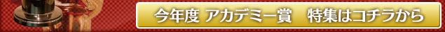 2011年度 第83回アカデミー賞特集はコチラ!