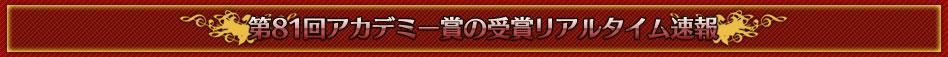 第81回アカデミー賞のリアルタイム速報