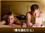 「愛を読むひと」