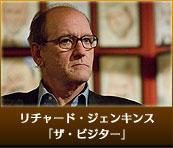 リチャード・ジェンキンス 「ザ・ビジター」