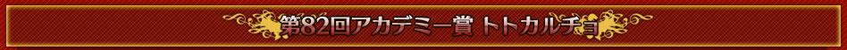 第82回アカデミー賞 トトカルチョ