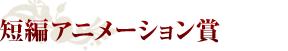 短編アニメーション賞