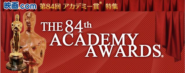 映画.com 第84回アカデミー賞特集
