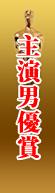 主演男優賞