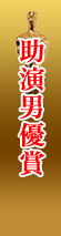 助演男優賞