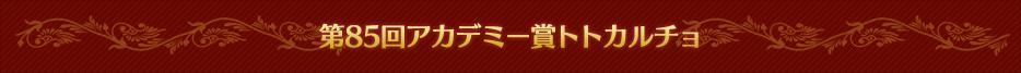 第84回アカデミー賞 トトカルチョ