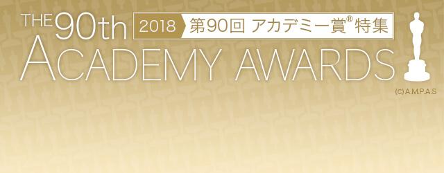 2018年 第90回 アカデミー賞特集...