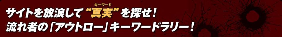 """サイトを放浪して""""真実(キーワード)""""を探せ! 流れ者の『アウトロー』キーワードラリー!"""