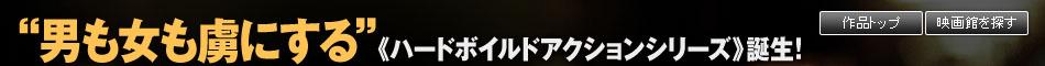 """""""男も女も虜にする""""《ハードボイルドアクションシリーズ》誕生!"""