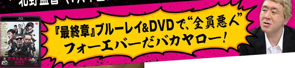"""「『最終章』ブルーレイ&DVDで、""""全員悪人""""フォーエバーだバカヤロー!」"""